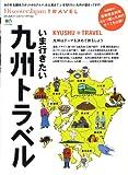 Discover Japan TRAVEL (ディスカバージャパントラベル)いま行きたい九州トラベル[雑誌] 別冊Discover Japan