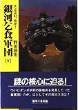 銀河乞食軍団〈9〉タンポポ村、発見! (ハヤカワ文庫JA)