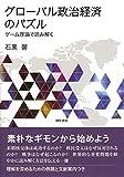 グローバル政治経済のパズル: ゲーム理論で読み解く