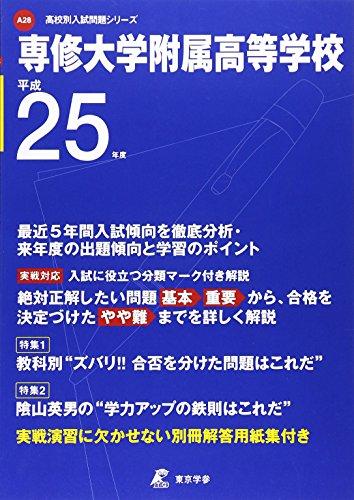 専修大学附属高等学校 25年度用 (高校別入試問題シリーズ)