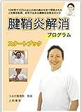 【上田式】腱鞘炎改善法~1日5分から始める、自宅簡単トレーニング~[DVD]★サポーター・マウス・バンドで駄目だった方もOK!★
