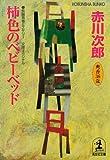 柿色のベビーベッド~杉原爽香三十六歳の秋~ (光文社文庫)