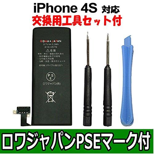 [616-0579-BR]アップル Apple iPhone 4S 専用 616-0579 交換 バッテリー【交換用の工具付き】【ロワジャパンPSEマーク付】