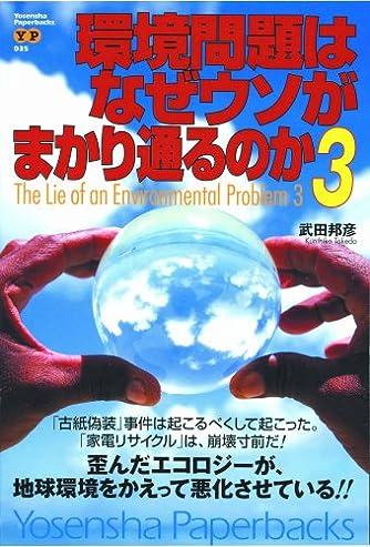 環境問題はなぜウソがまかり通るのか3 (Yosensha Paperbacks)