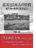 震災と日本人の資質