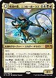 MTG マジック:ザ・ギャザリング 破滅の龍、ニコル・ボーラス/覚醒の龍、ニコル・ボーラス(神話レア) 基本セット2019M19-218| 日本語版 プレインズウォーカー