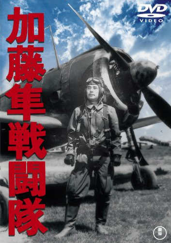 加藤隼戦闘隊 [東宝DVDシネマファンクラブ]
