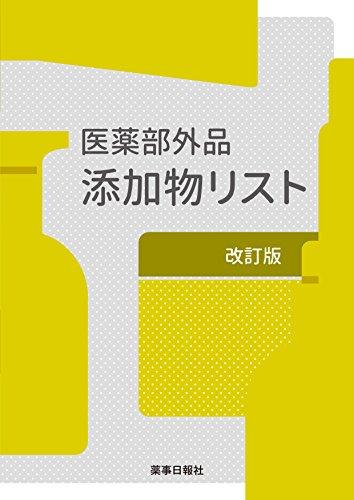 医薬部外品添加物リスト 改訂版...