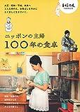 「ニッポンの主婦 100年の食卓」販売ページヘ