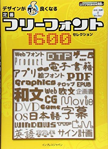デザインがグッと良くなる 定番フリーフォント1600セレクション (デジタルBOOK)の詳細を見る