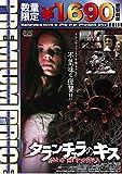 プレミアムプライス版 タランチュラのキス《数量限定版》[DVD]
