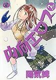 内向エロス・2 (ワニマガジンコミックス)