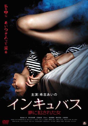 インキュバス 夢に犯された女 [DVD] -