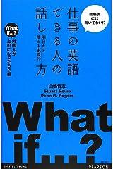 仕事の英語できる人の話し方 明日から使える表現70―外国人が上司になったら?編 単行本