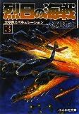 烈日の海戦〈3〉太平洋スペキュレーション (ぶんか社文庫)