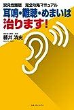 突発性難聴 完全攻略マニュアル―耳鳴・難聴・めまいは治ります!