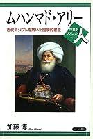ムハンマド・アリー―近代エジプトを築いた開明的君主 (世界史リブレット人)