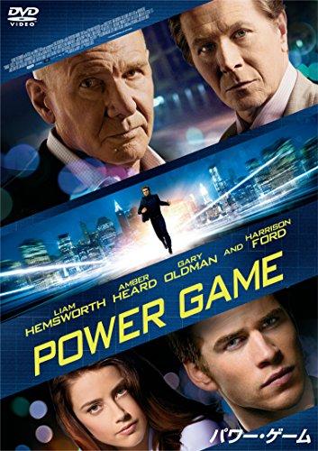 パワー・ゲーム [DVD]の詳細を見る