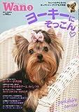 wan (ワン) 2011年 03月号 [雑誌] 画像