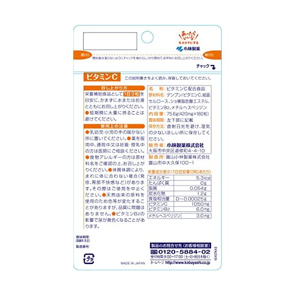 小林製薬の栄養補助食品 ビタミンC お徳用 約...の紹介画像2