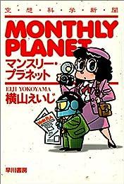 マンスリー・プラネット (ハヤカワ文庫JA)