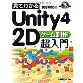 見てわかるUnity4 2Dゲーム制作超入門 (GAME DEVELOPER BOOKS)