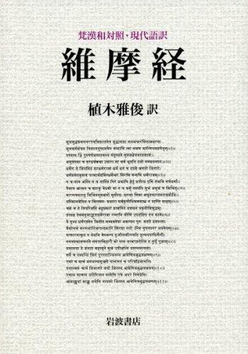 梵漢和対照・現代語訳 維摩経の詳細を見る