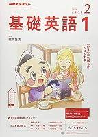 NHKラジオ基礎英語(1) 2019年 02 月号 [雑誌]
