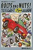 BOLTS AND NUTS! vol.10―愛と勇気のエンスー大河ロマン クルマにも原理あり (NEKO MOOK 604)