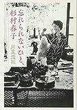 「忘れられないひと、杉村春子」販売ページヘ