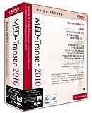 MED-Transer 2010 プロフェッショナル for Macintosh