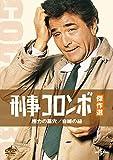刑事コロンボ傑作選 権力の墓穴/自縛の紐[DVD]