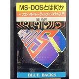 MS‐DOSとは何か―パソコン・オペレーティング・システム入門 (ブルーバックス)