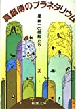 真鍋博のプラネタリウム―星新一の挿絵たち (新潮文庫)