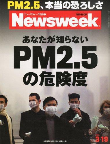 Newsweek (ニューズウィーク日本版) 2013年 3/19号 [雑誌]の詳細を見る