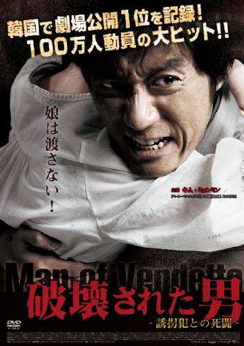 破壊された男 [DVD]の詳細を見る