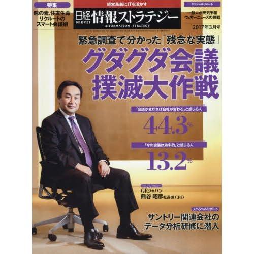 日経情報ストラテジー 2017年 03 月号 [雑誌]