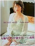 大塚ちひろ写真集「SECRET MIND」