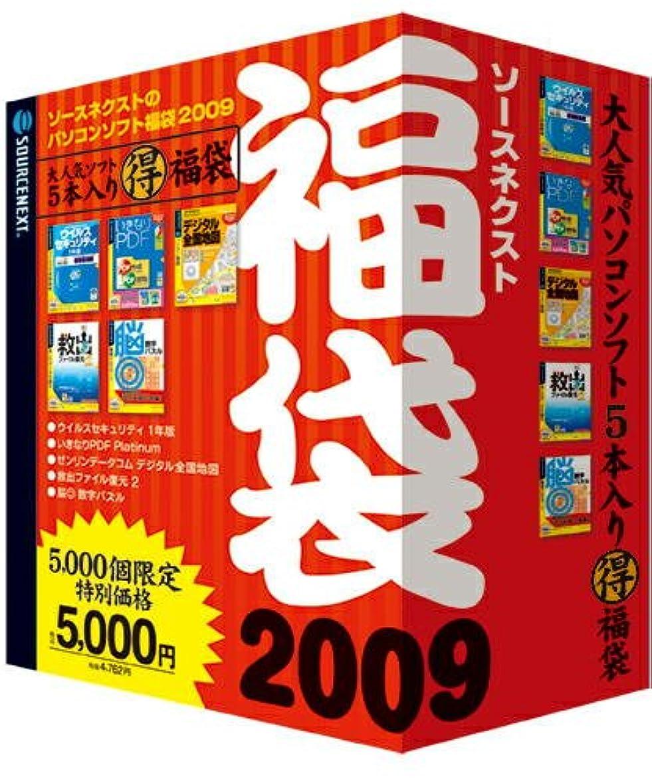 写真を描くさわやか急速なソースネクスト福袋 2009 (5,000円)