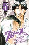 クローズZERO 5 (少年チャンピオン・コミックス)