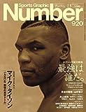 Number(ナンバー)920号 ボクシング総力特集 最強は誰だ。 (Sports Graphic Number(スポーツ・グラフィック ナンバー))
