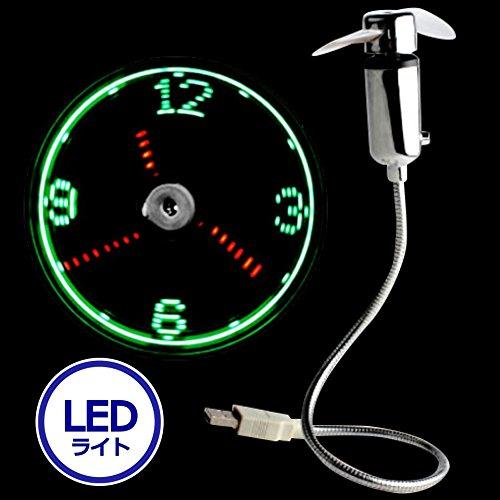 YC do IT USB式 時計扇風機 クロック ミニファン...
