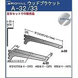 ロイヤル ウッドブラケット 木棚板専用棚受け クロームメッキ A-32/33 呼び名:200 2ツ爪タイプ 「左右1セットでの販売品」