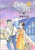 でんしゃ通り一丁目 (2) (ニチブンコミックス)