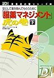 「服薬マネジメント」虎の巻 下—安心して薬を飲んでもらうために 日経DI薬局虎の巻シリーズ 3
