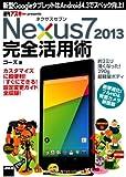 ネクサスセブン Nexus7 2013 完全活用術 新型GoogleタブレットはAndroid 4.3でスペック向上! 画像