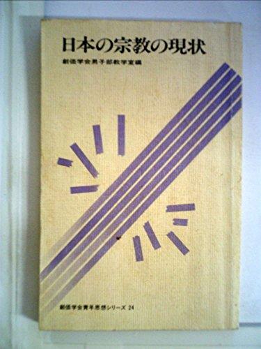 日本の宗教の現状 (1982年) (創価学会青年思想シリーズ)