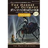 オリンポスの神々と7人の英雄 アテナの印 3-下 (静山社ペガサス文庫)