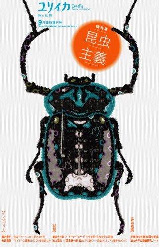 ユリイカ2009年9月臨時増刊号 総特集=昆虫主義の詳細を見る