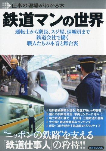 鉄道マンの世界 (洋泉社MOOK)の詳細を見る
